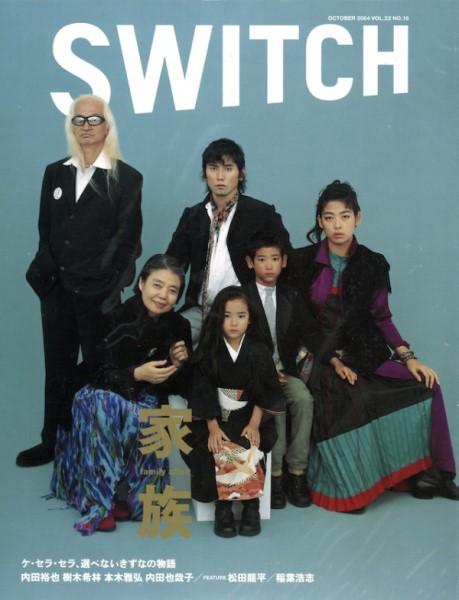 雑誌「SWITCH」表紙 内田裕也・樹木希林・本木雅弘・内田也哉子・内田雅樂(UTA)・内田伽羅