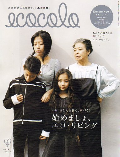 雑誌「ecocolo」2007年6月号表紙 樹木希林・内田也哉子・内田雅樂(UTA)・内田伽羅