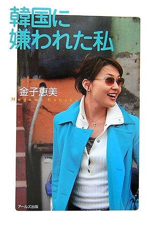 金子恵美著「韓国に嫌われた私」